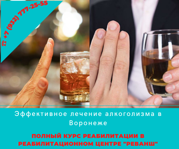 Лечение алкоголизма в Воронеже | Реабилитационный центр Реванш